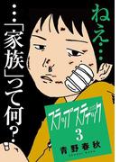 スラップスティック 3(ビッグコミックス)