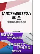 いまさら聞けない年金 「実質目減り時代」の心得(日経e新書)