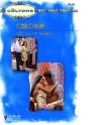 花嫁の策略(シルエット・コルトンズ)