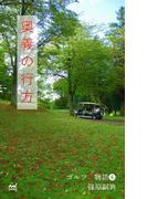 ゴルフ千物語(6) 奥義の行方