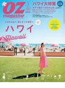 OZmagazine 2016年1月号 No.525(OZmagazine)