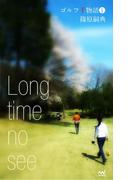 【1-5セット】ゴルフ千物語