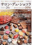 サロン・デュ・ショコラオフィシャル・ムック 年に一度のショコラの祭典を1冊に凝縮! 2016