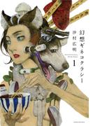 幻想ギネコクラシー(1)(楽園)