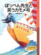 ぽっぺん先生と笑うカモメ号(岩波少年文庫)