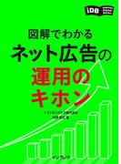 図解でわかる ネット広告の運用のキホン(impress Digital Books)