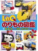 LaQのりもの図鑑(別冊パズラー)