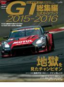 スーパーGT公式ガイドブック 2015-2016 総集編(サンエイムック)