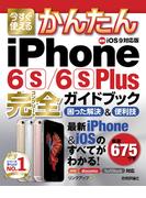 今すぐ使えるかんたん iPhone 6s/6s Plus完全ガイドブック 困った解決&便利技(今すぐ使えるかんたん)
