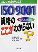 ISO 9001規格のここがわからない 規格の実践的解釈