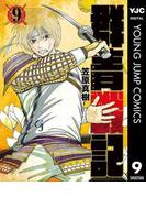 群青戦記 グンジョーセンキ 9(ヤングジャンプコミックスDIGITAL)
