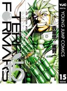 テラフォーマーズ 15(ヤングジャンプコミックスDIGITAL)