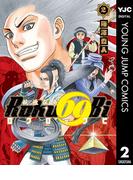 妖怪伝奇Roku69Bi ロクロックビ 2(ヤングジャンプコミックスDIGITAL)