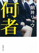 何者(新潮文庫)(新潮文庫)