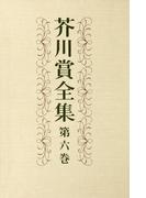 芥川賞全集 第六巻(文春e-book)