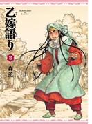 乙嫁語り 8巻(ビームコミックス(ハルタ))