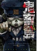 鬼畜島 (4)(バンブーコミックス)