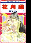 【プチララ】花月姫 story01(花とゆめコミックス)