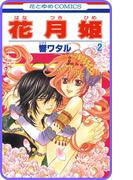 【プチララ】花月姫 story08(花とゆめコミックス)
