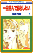 【プチララ】一生遊んで暮らしたい story02(花とゆめコミックス)