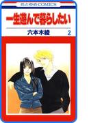 【プチララ】一生遊んで暮らしたい story05(花とゆめコミックス)
