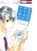 タイニー・タイニー・ハッピー(2)(花とゆめコミックス)