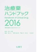 治療薬ハンドブック 薬剤選択と処方のポイント 2016