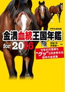 金満血統王国年鑑 for 2016(サラブレBOOK)