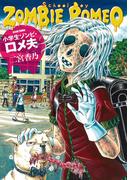 小学生ゾンビ・ロメ夫(ビームコミックス(ハルタ))