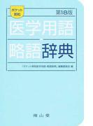 ポケット英和医学用語・略語辞典 第18版