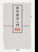 俳句技法入門 新版