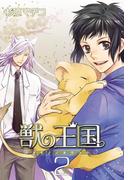 獣の王国(2)(カドカワデジタルコミックス)