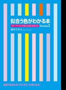 【期間限定価格】似合う色がわかる本 Version2(中経出版)