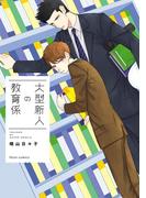 大型新人の教育係【電子特典付き】(フルールコミックス)