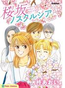 桜坂ノスタルジア(ピチコミックス)