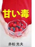 甘い毒(愛COCO!)