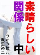 素晴らしい関係 中(愛COCO!)