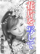 花片を写して(愛COCO!)