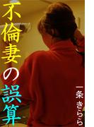 不倫妻の誤算(愛COCO!)