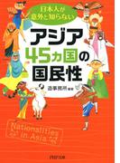 日本人が意外と知らないアジア45カ国の国民性(PHP文庫)