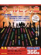 オールヒット曲 ニューミュージック&J−POP 2016