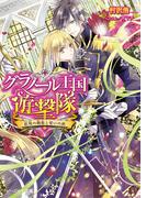 【全1-2セット】グラノール王国遊撃隊(B's‐LOG文庫)
