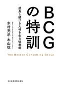 BCGの特訓――成長し続ける人材を生む徒弟制