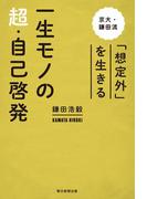 一生モノの超・自己啓発 京大・鎌田流 「想定外」を生きる