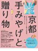 京都 手みやげと贈り物(朝日オリジナル)