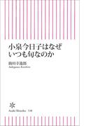 小泉今日子はなぜいつも旬なのか(朝日新書)