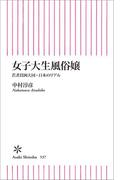 女子大生風俗嬢 若者貧困大国・日本のリアル(朝日新書)