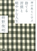 禅の教えに学ぶ 捨てる習慣と軽やかな人生(朝日文庫)