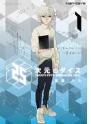 25次元のダイス(ファミ通クリアコミックス)