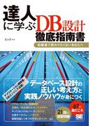 達人に学ぶ DB設計 徹底指南書
